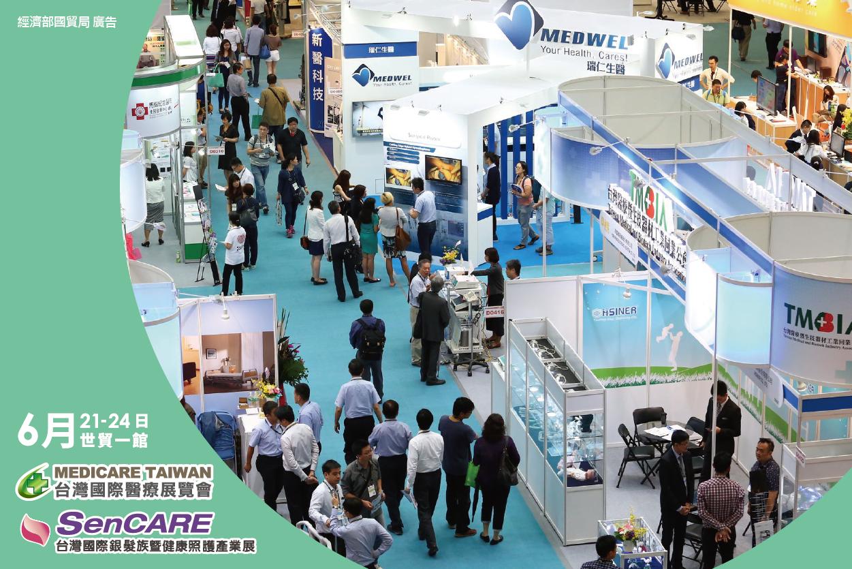 2018台灣國際醫療展覽會 首度增設新創展區  向世界展現台灣的醫療科技實力