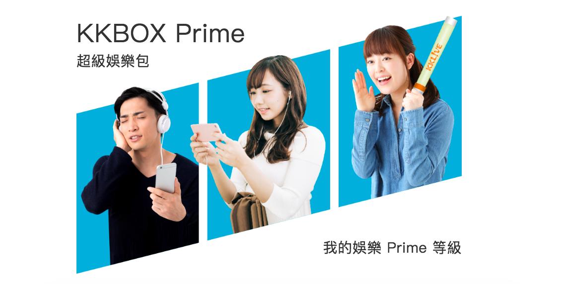 全娛樂時代來臨,149元聽歌、追劇雙享,KKBOX為什麼要「賠本」推出Prime服務?