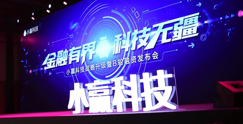 中國掀起赴美IPO自救浪潮?P2P借貸平台小贏科技遞交上市申請