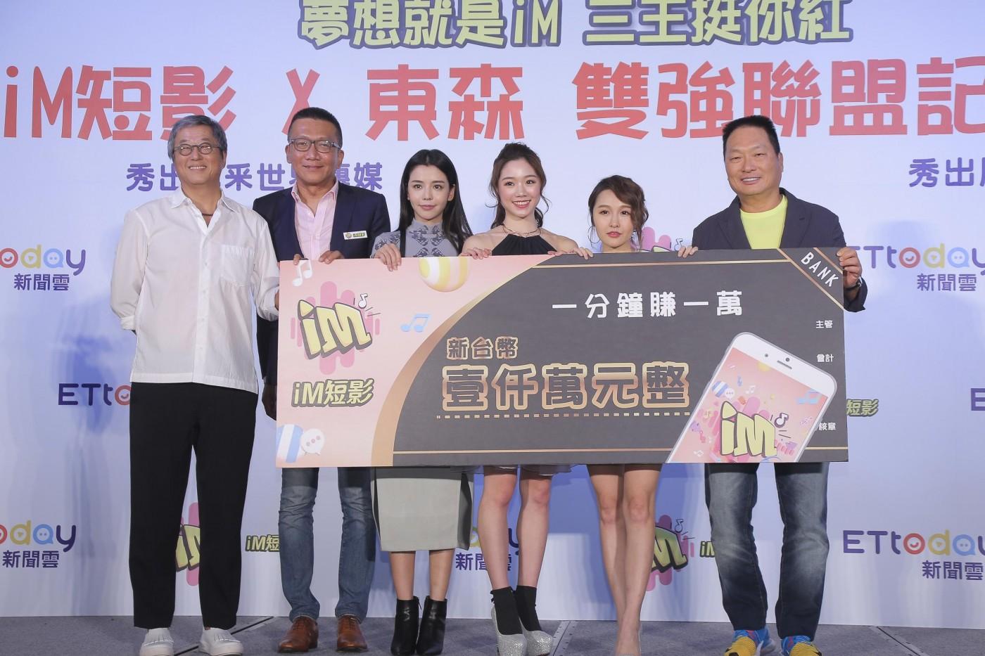 要成為台灣的抖音!東森王令麟攜手iM短影進攻台灣市場