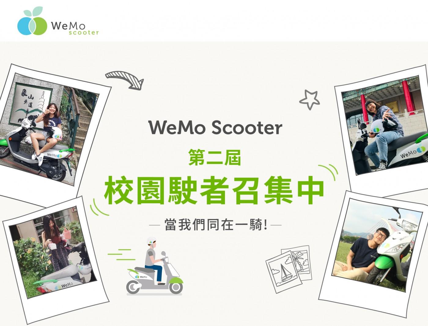 共享機車 WeMo Scooter  第二屆校園大使徵選開跑 人氣王最大獎一年免費騎