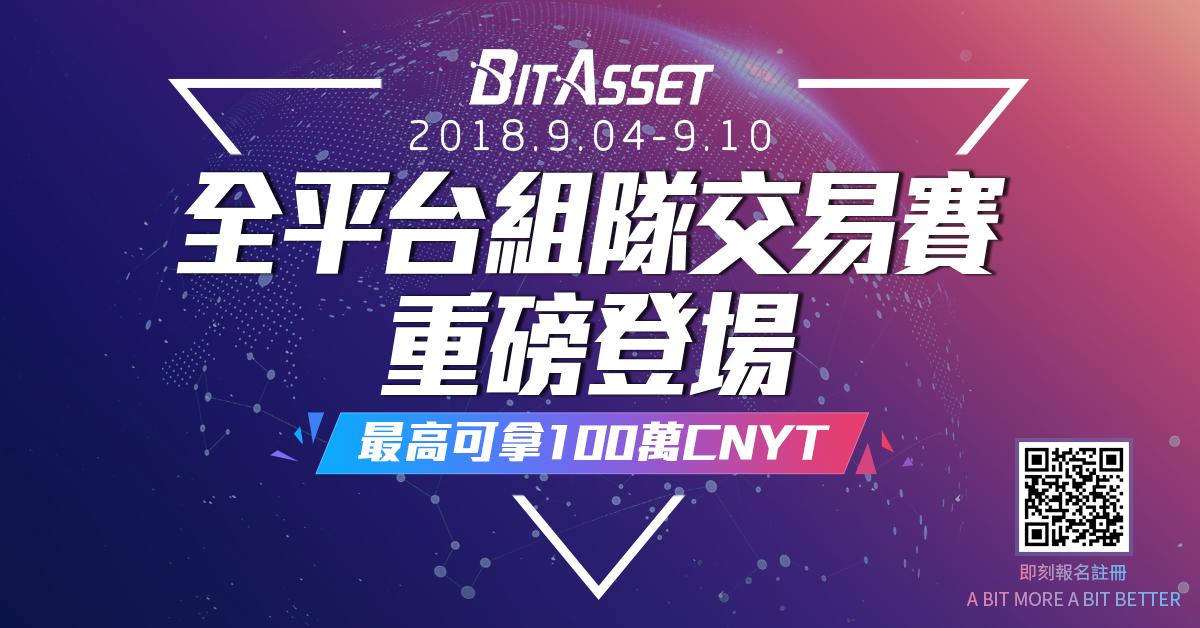 虛擬通貨交易平台新星BitAsset  組隊交易賽9/4開跑,揪團帶走100萬CNYT獎勵!
