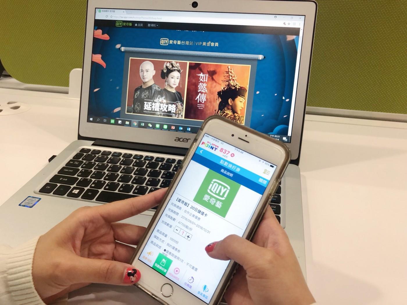 愛奇藝台灣站、7-ELEVEN兩大龍頭跨界合作  兌點服務攜手影音串流 會員互惠數位版圖再擴大