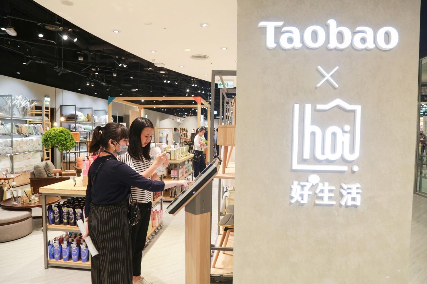 引進阿里巴巴技術、賣淘寶貨,特力淘寶聯名店目標3年內獲利