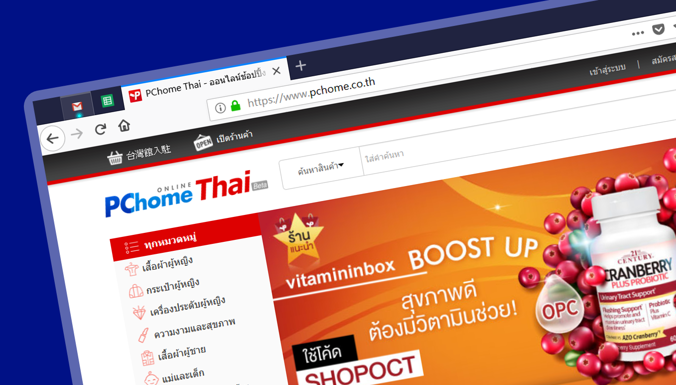 PChome泰國業務捷報:兩執照到手,推「社交支付」