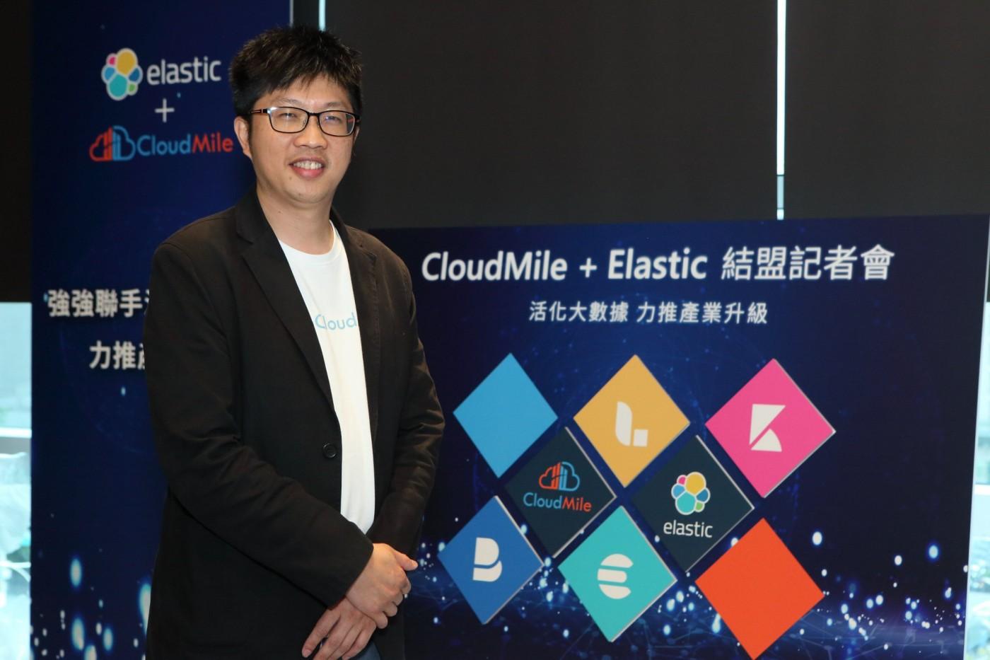 插旗亞太市場,搜尋引擎巨擘Elastic結盟台灣新創CloudMile