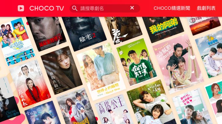橘子卸任最大股東!CHOCO TV獲NAVER投資千萬美元,LINE TV將更有看頭?