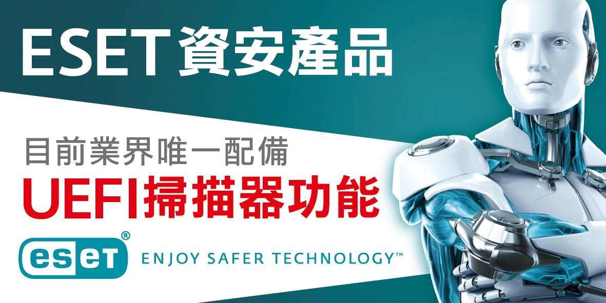 ESET 發現第一個 UEFI rootkit 惡意程式 LoJax,感染後連重灌系統也沒轍;ESET家用全系列及企業端點防護7版(V7)皆配備UEFI掃描器功能