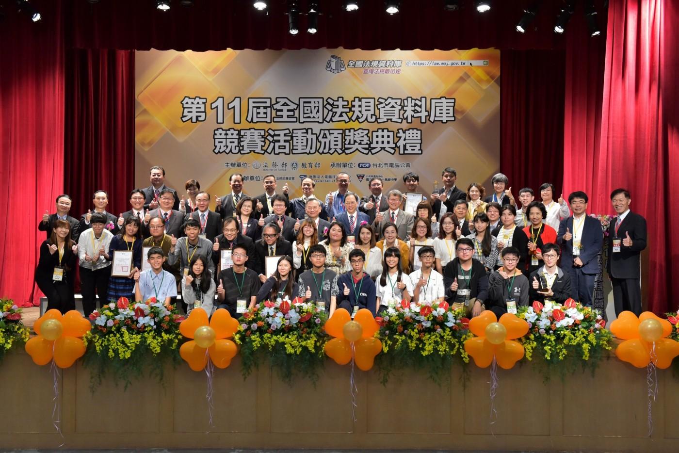 法務部與教育部共同舉辦 -「第11屆全國法規資料庫競賽活動」頒獎典禮