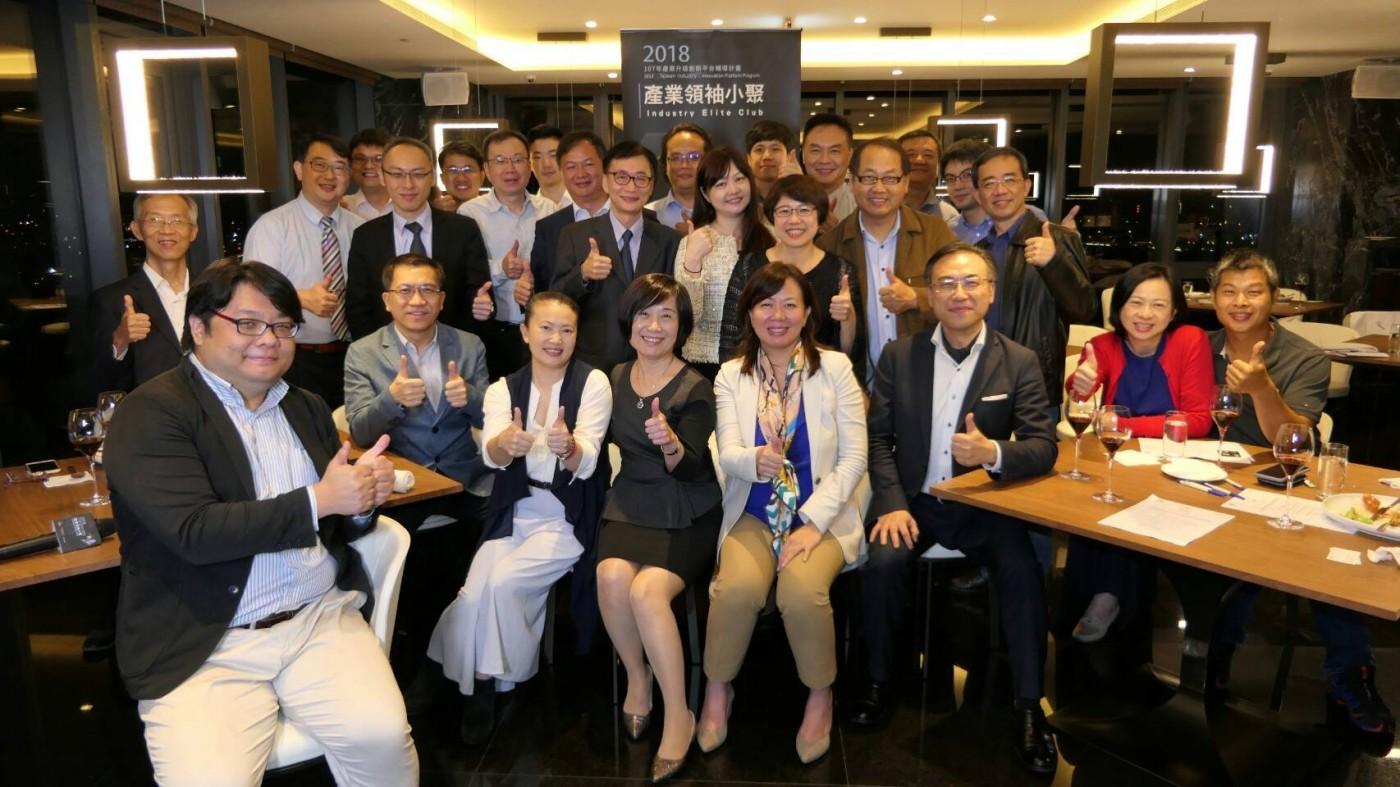 107年產業升級創新平台輔導計畫—產業領袖小聚—