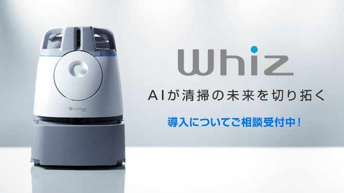 靠AI征服世界!繼Pepper後,軟銀最新掃地機器人亮相