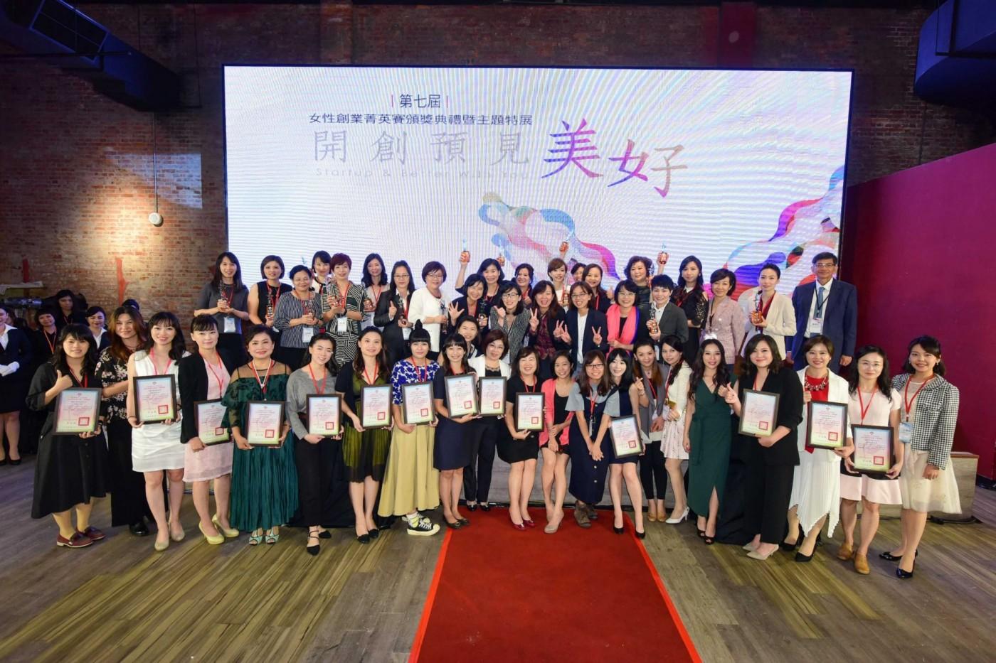 經濟部表彰優秀女性企業 第7屆女性創業菁英賽得主出爐 女力發威! 開創,預見美好
