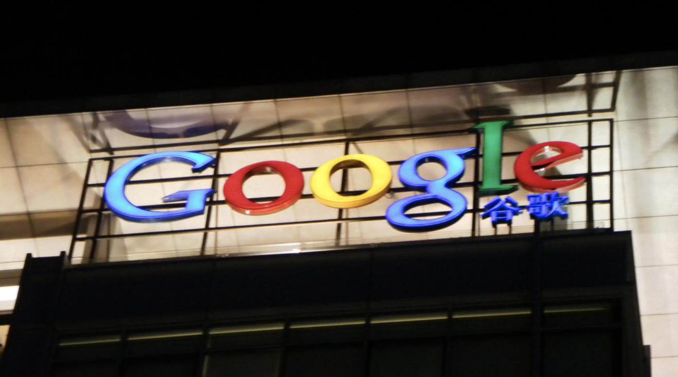 連署反對中國版搜尋引擎計畫!Google員工:過去是一家把信仰放在利益之前的公司