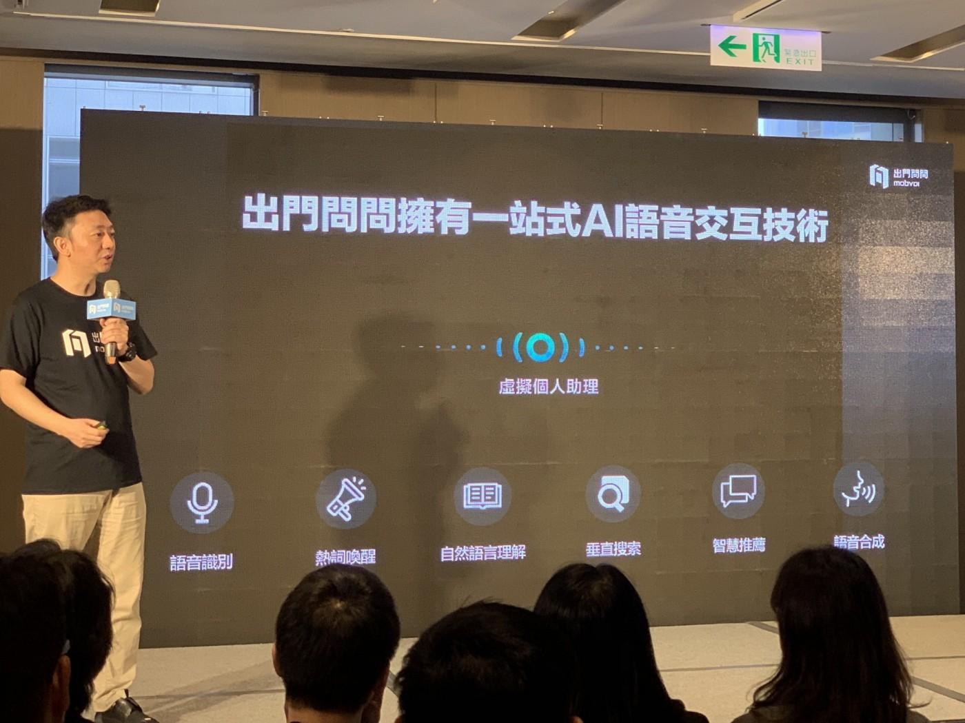 連Google都投資的中國AI獨角獸——出門問問在台成軍,這步棋怎麼下?