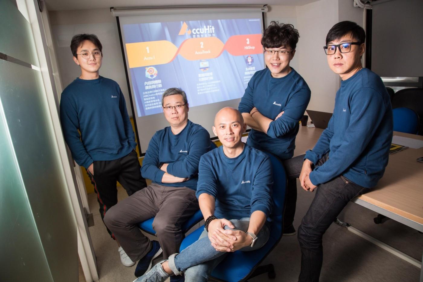 科技解決行銷痛點!AccuHit提供企業跨管道、一站式MarTech服務