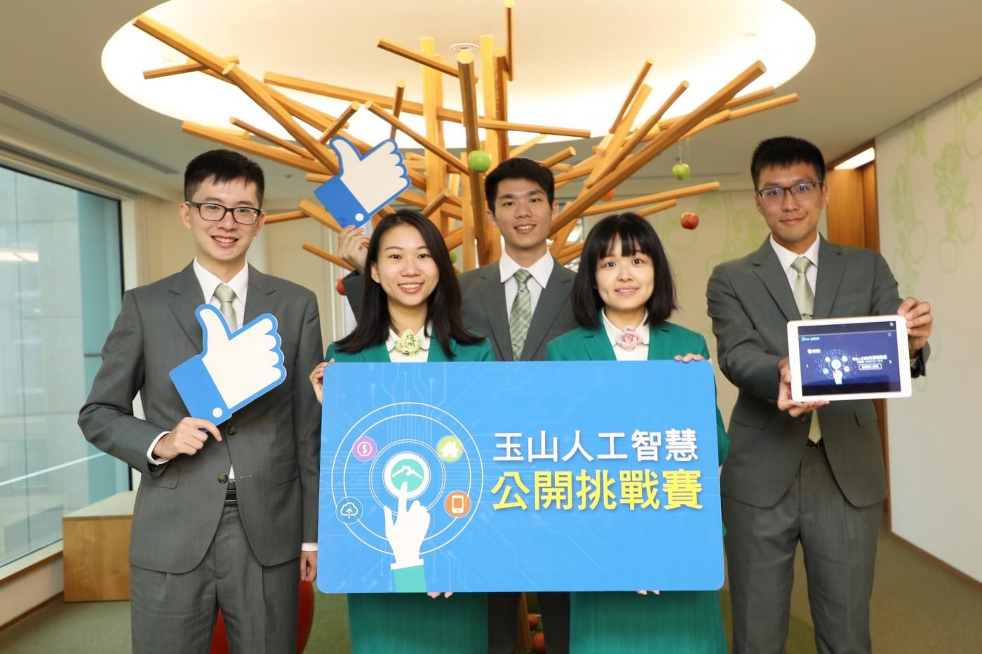 金融業首度AI競賽 「玉山人工智慧公開挑戰賽」開跑