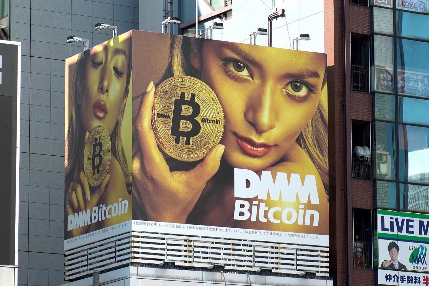 密碼貨幣激情褪去,日本電商巨頭DMM退出挖礦市場