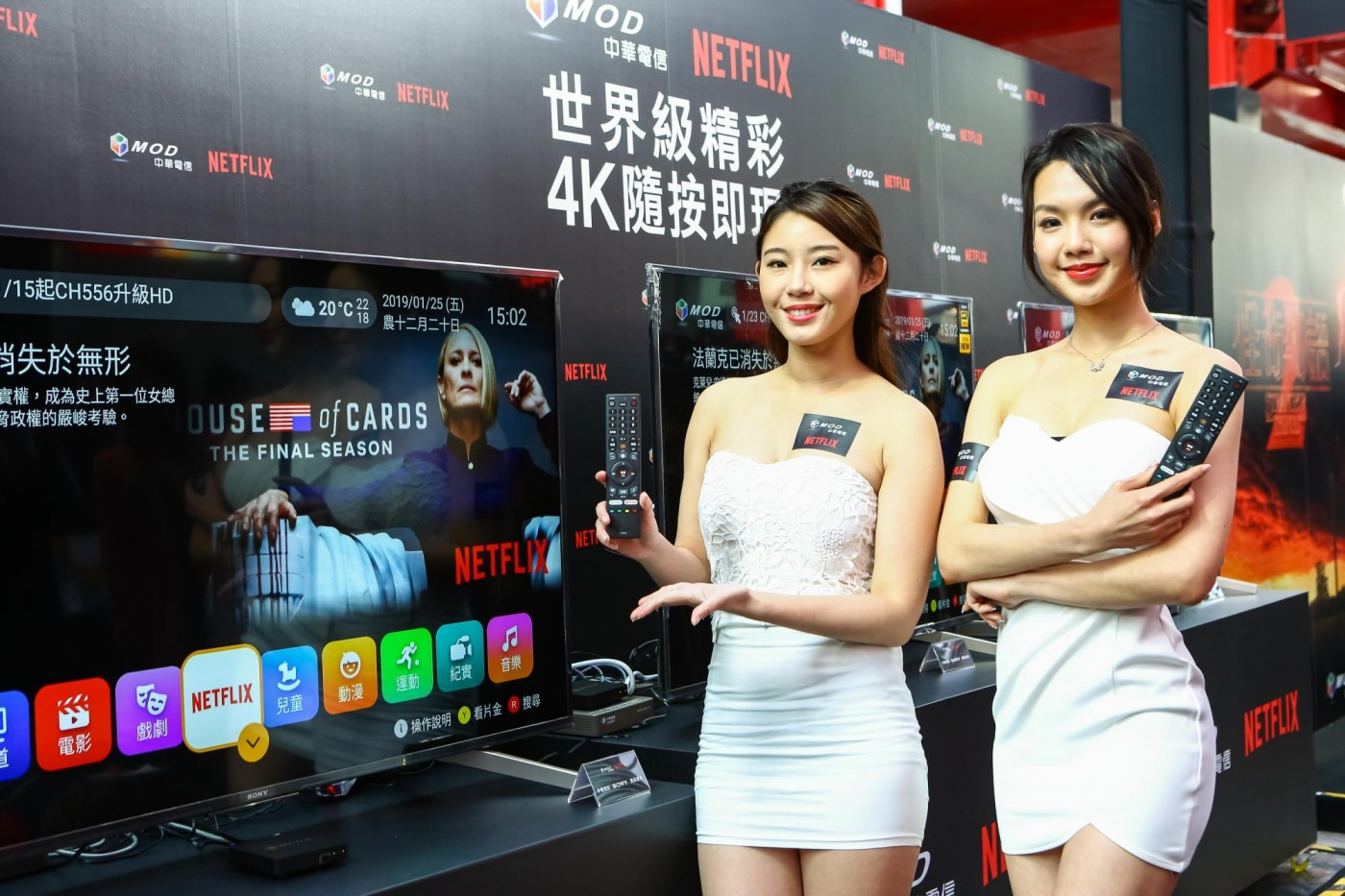 Netflix正式進駐MOD,台灣內容產業帶來2大動能