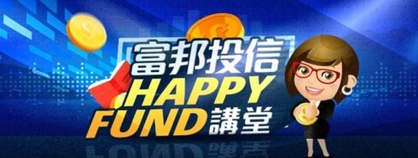 富邦投信Happy Fund講堂