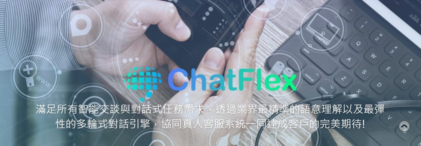 昕力資訊ChatFlex-AI智能客服機器人獲選Gartner 2018年亞太地區最酷AI交談供應商—台灣唯一入選企業
