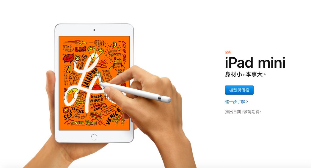 iPad mini、iPad Air閃電問世!蘋果春季發表會前夕,無預警曝光新硬體產品
