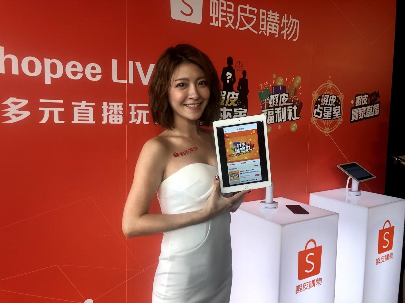 Shopee LIVE正式上線,蝦皮推直播轉型新媒體平台