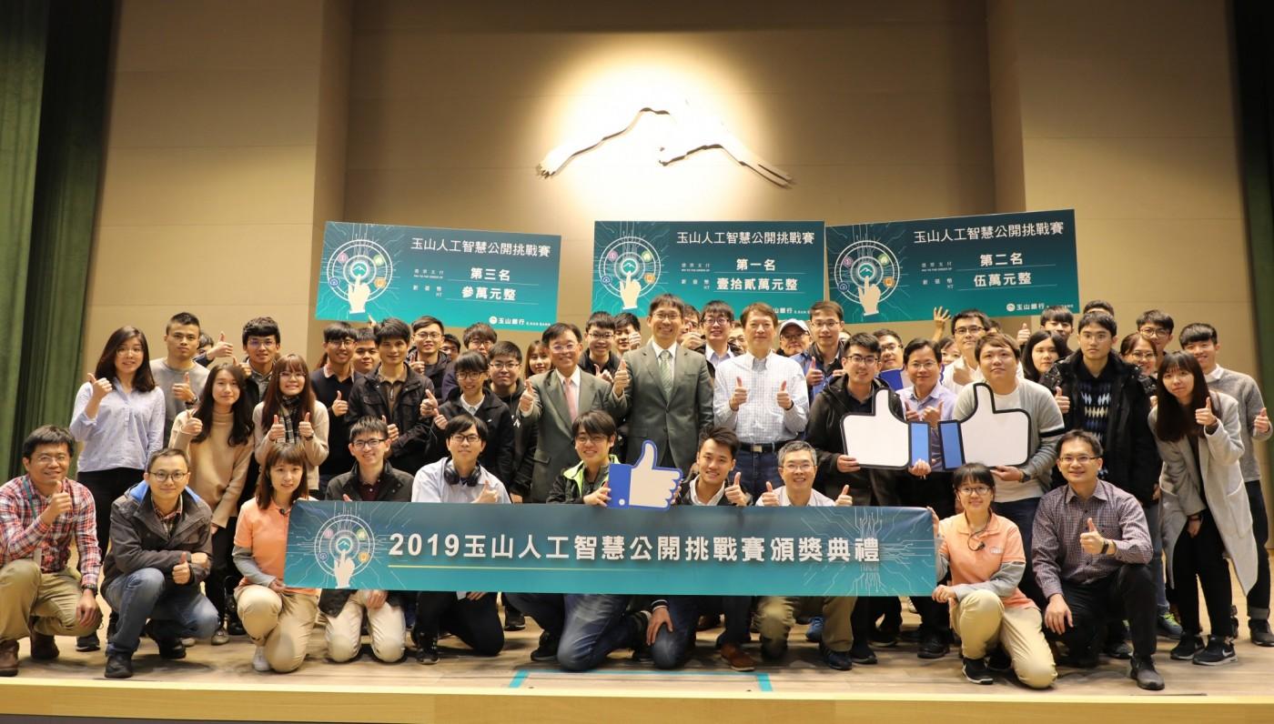金融業首次「玉山人工智慧公開挑戰賽」舉辦頒獎典禮 得獎隊伍及玉山專家熱烈交流AI實務