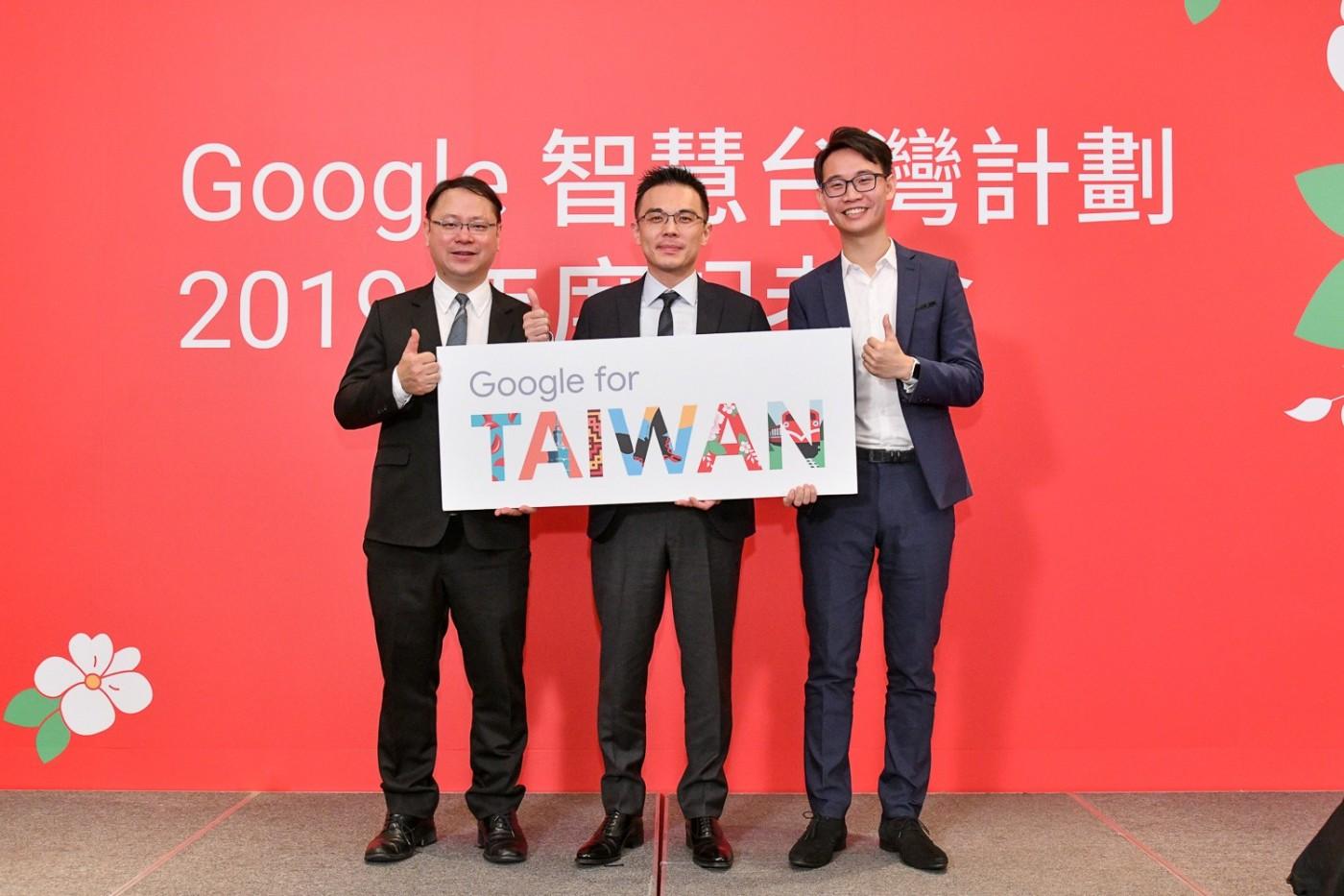 Google智慧台灣計畫滿週年,5大領域助攻有成