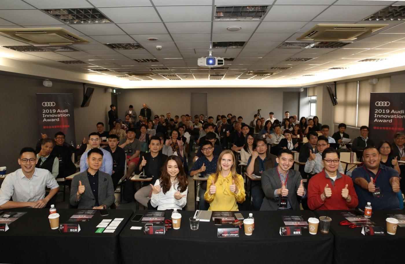 台灣奧迪提供多項獎勵措施 引領台灣新創接軌國際 2019 Audi Innovation Award徵件倒數中