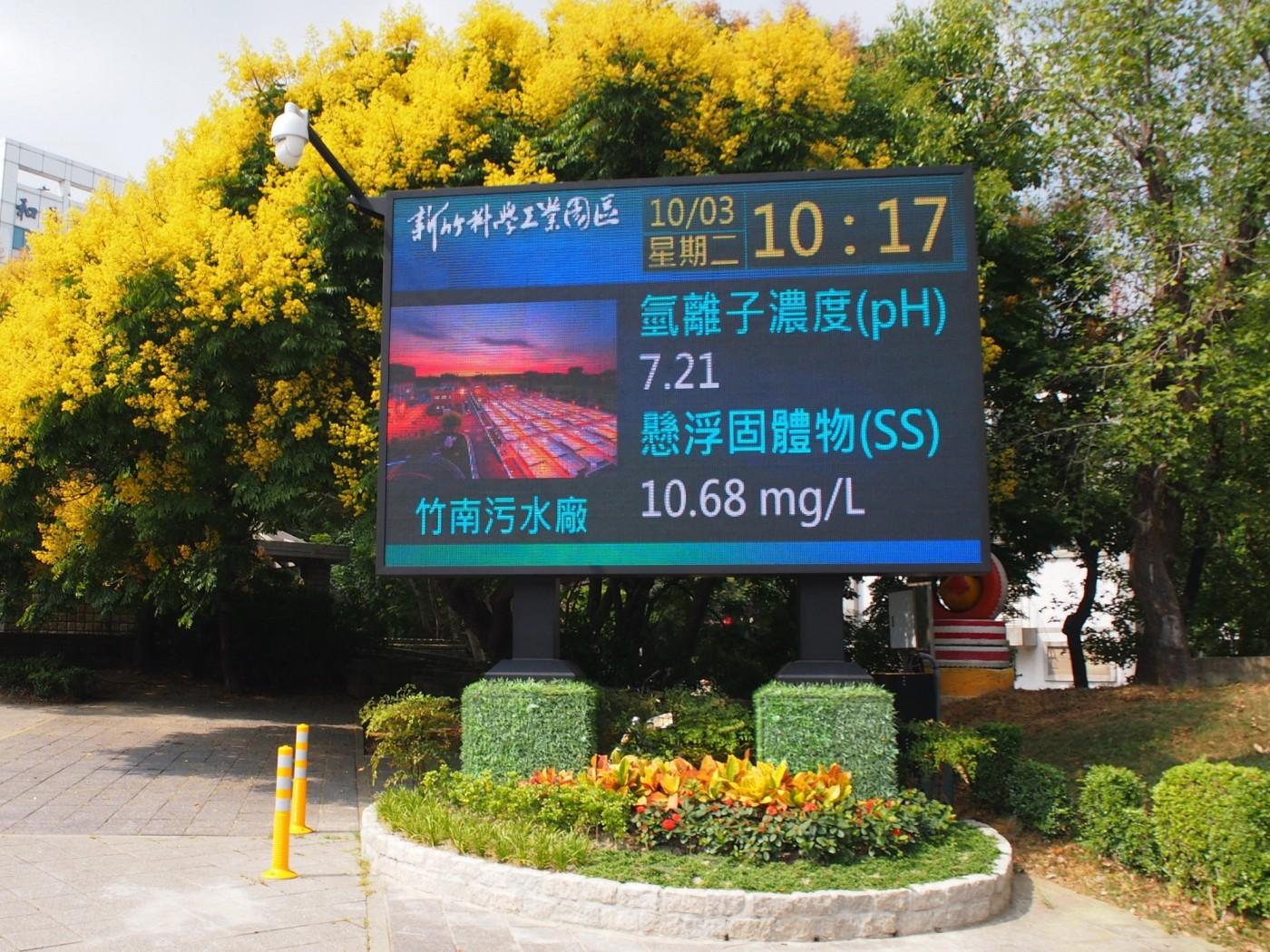 科技部啟動「運用ICT技術發展智慧園區計畫」 三大科學園區智慧啟航 引領台灣成為 全球智慧應用基地