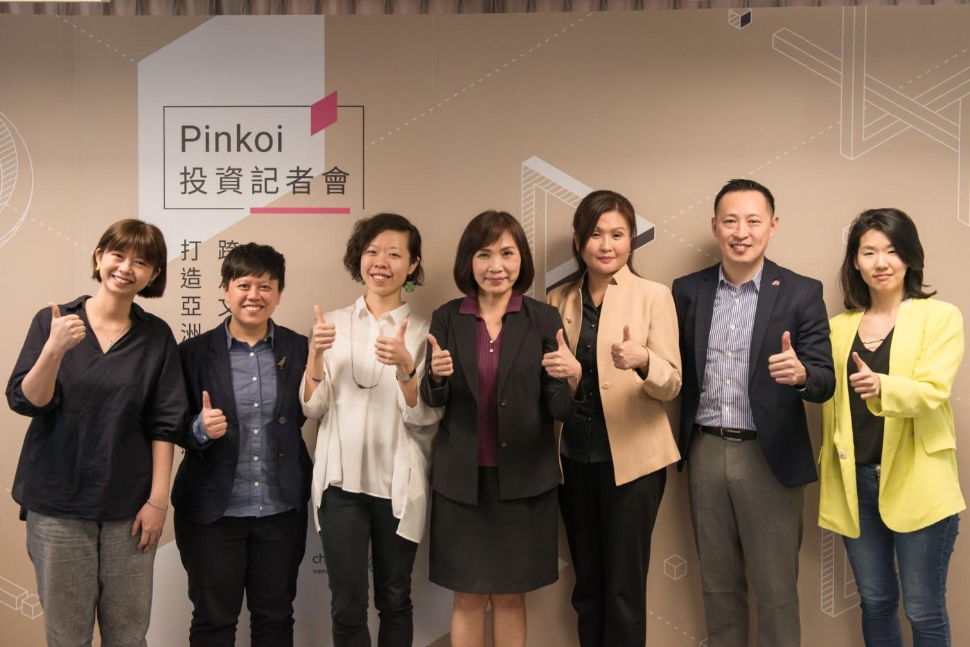 打造台灣設計品牌獨角獸,Pinkoi攜手心元資本成立創投基金