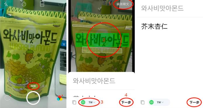 LINE推出Android版本更新,增加「拍照即翻譯」功能