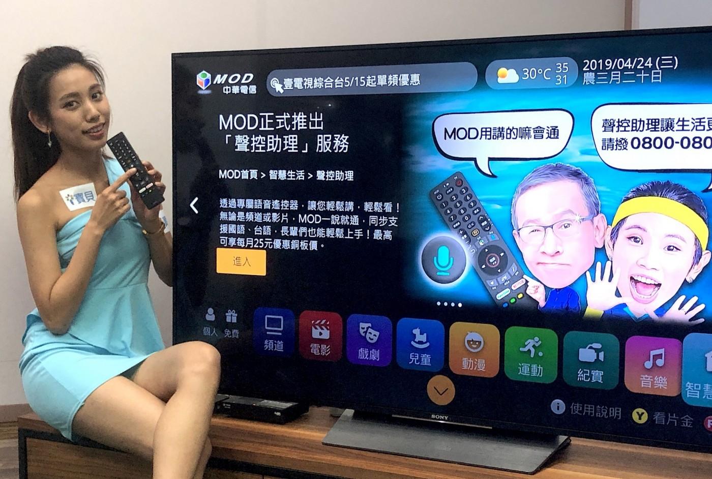 中華電信參戰智慧音箱,能靠MOD聲控功能從亂鬥突圍嗎?