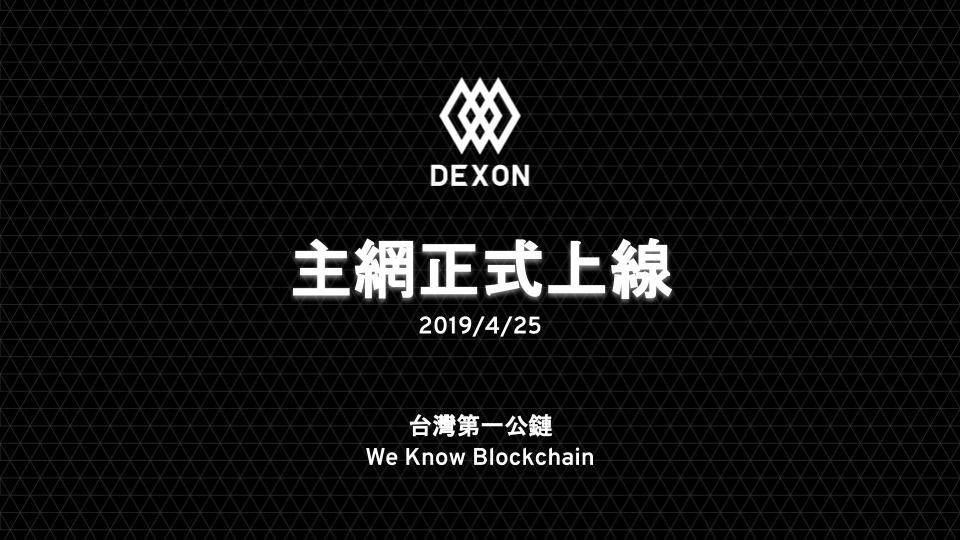台灣自主研發公鏈DEXON來了!用區塊鏈解決黃牛票、電商假貨問題