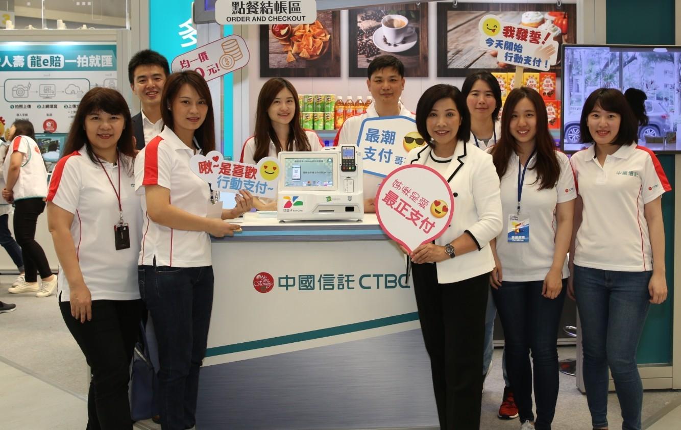 中國信託4大轉型策略  打造場景化金融服務