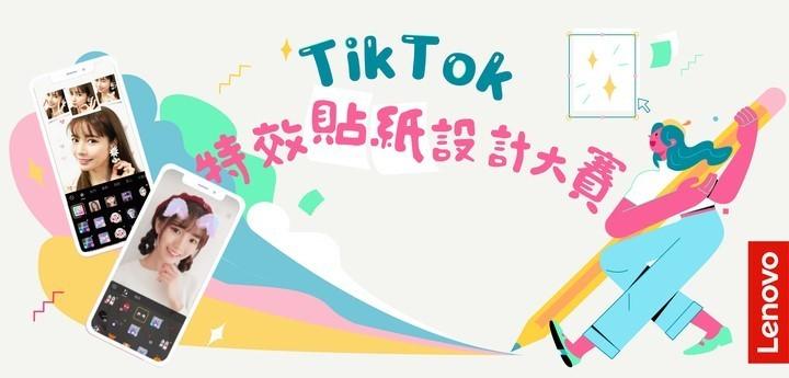 設計好手站出來!TikTok推出「特效貼紙設計大賽」