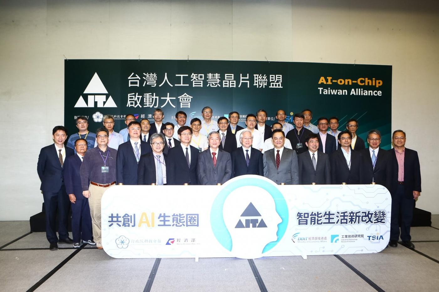 拚AI就靠晶片了!台灣人工智慧晶片聯盟成立,要讓研發成本降低10倍