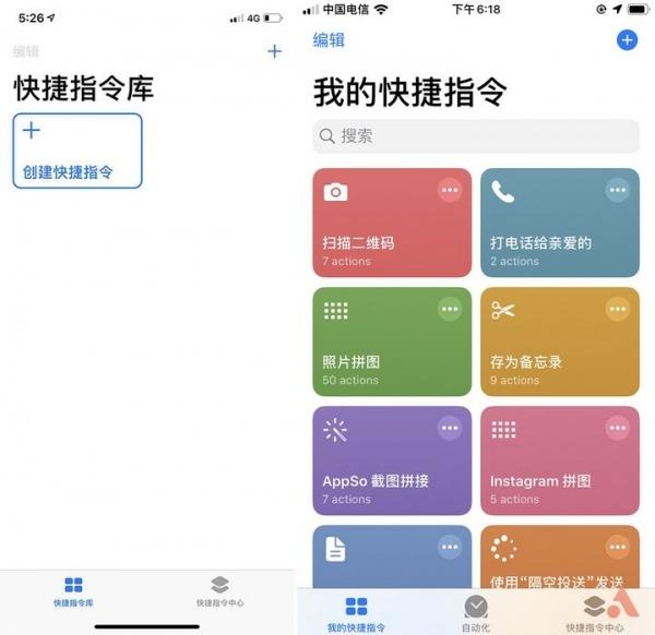 iOS 13「捷径」App大更新!新增「自动化」功能,让你的效率神器更智能
