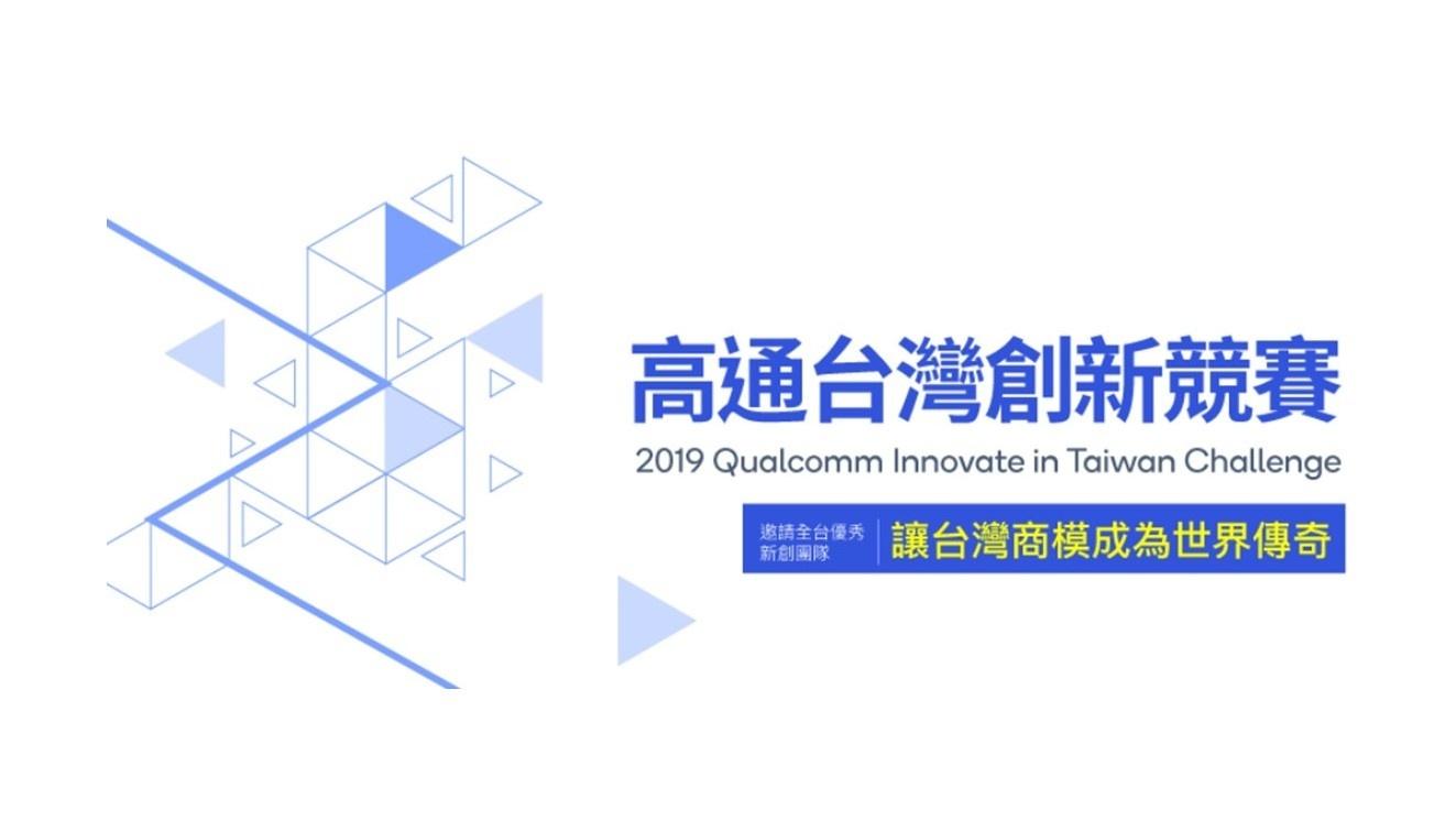 高通宣佈2019年「高通台灣創新競賽」入選團隊名單 十家創新公司將開展為期六個月的育成計畫