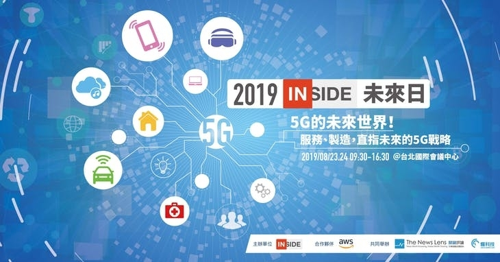 【硬塞5G觀點】5G不只是新的電信世代,更會重塑世界產業