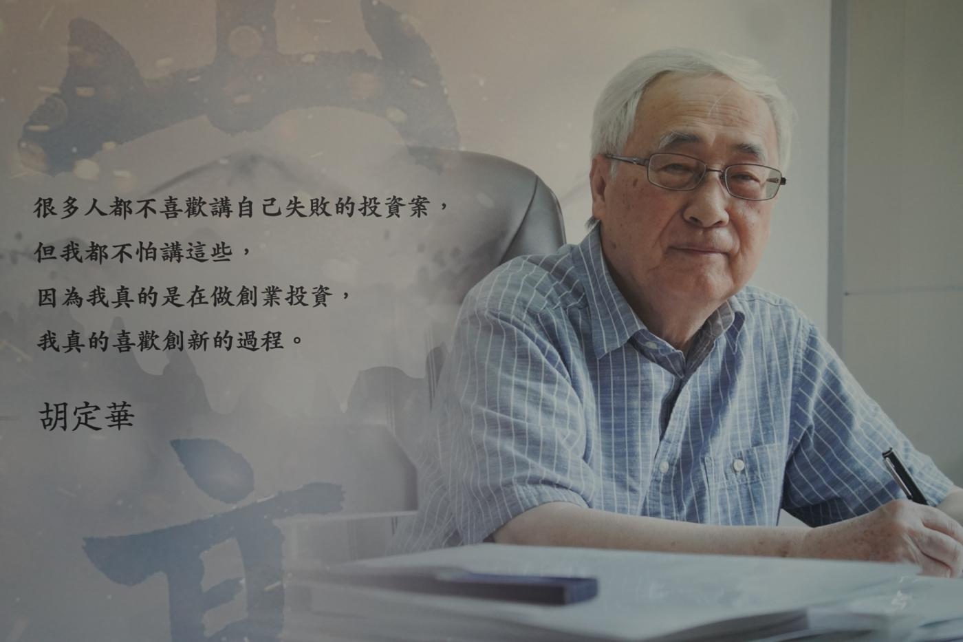 永別了!半導體先行者胡定華,宣明智:老師是最平凡的偉大