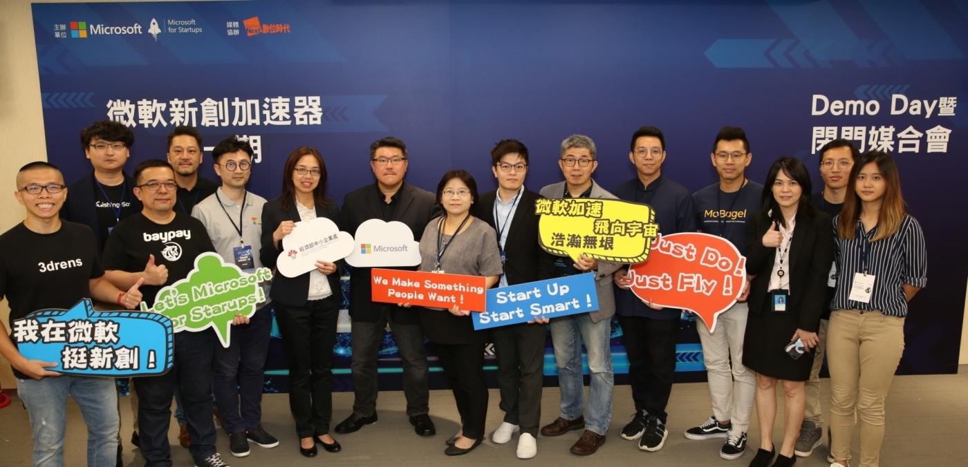 微軟新創加速器Demo Day 見證台灣新創團隊無限潛能 第一期創投與企業媒合會 吸引國內外153家公司探尋商機