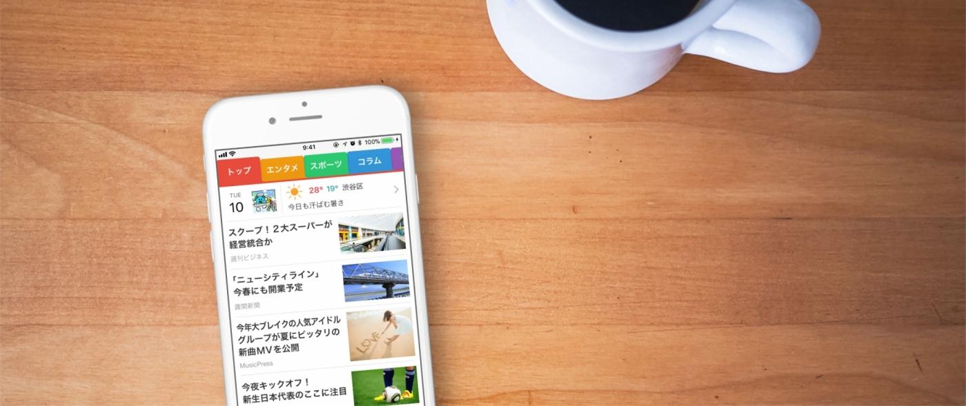 戳破同溫層假象,一場大選贏得用戶的心!揭日本新聞獨角獸SmartNews成功的秘密