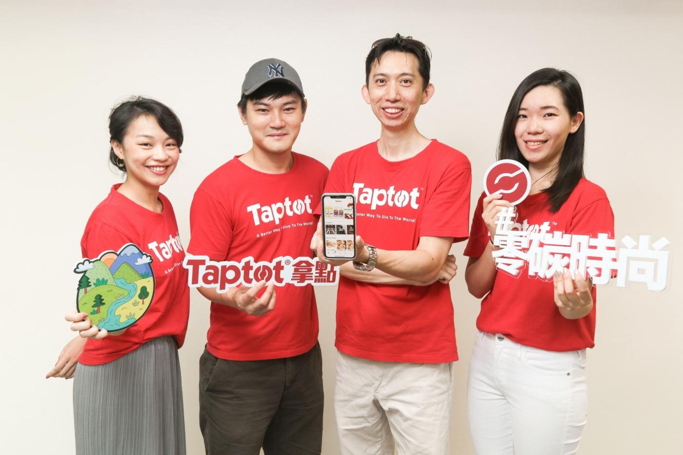 物品「去價值化」、打造專利物流簡化模式,Taptot 要以「換物社群」滿足人類生活的真實需求