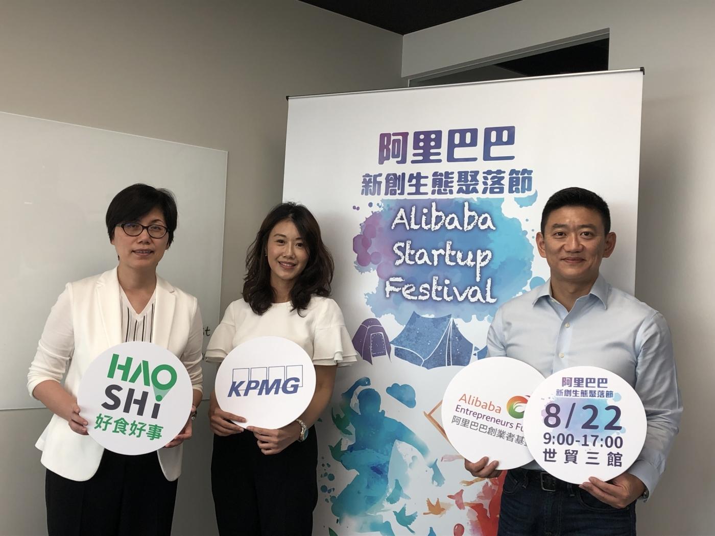 錢很多,只是缺乏導流!阿里巴巴基金邀集台灣50強新創,集體向投資人秀肌肉