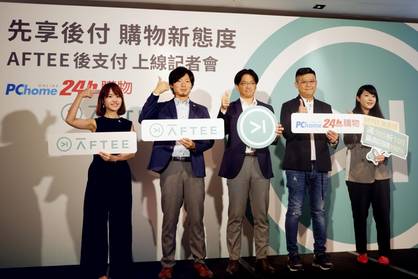 日本用20年的小額後付AFTEE登台!結盟PChome向行動支付戰局投震撼彈