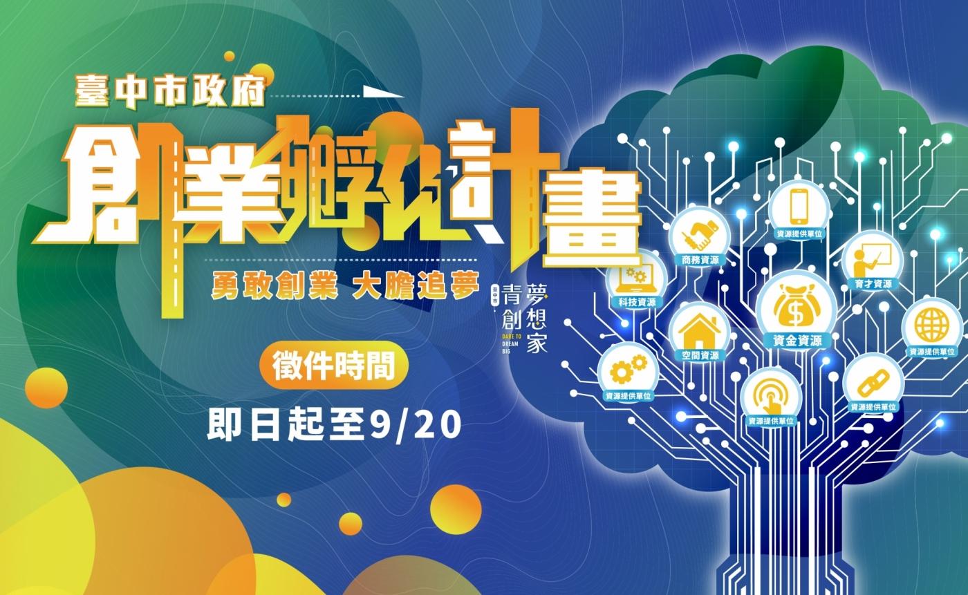 臺中市政府創業孵化計畫正式開跑