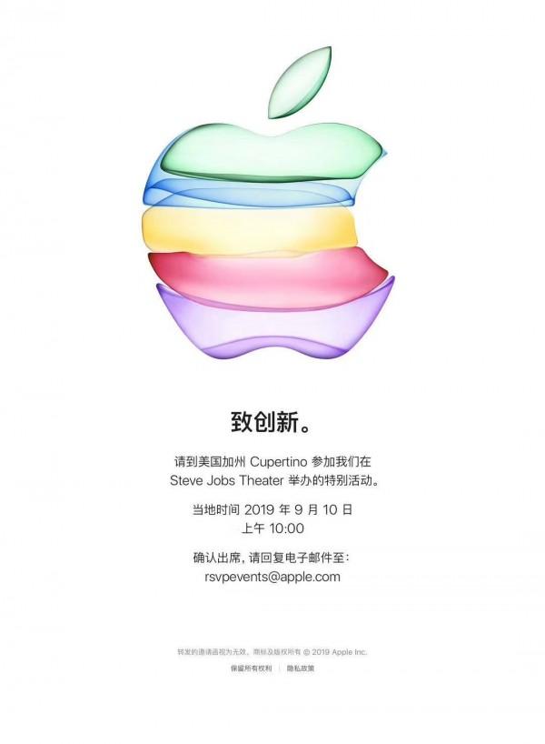3个新iPhone预测!苹果邀请函出炉,9月10日乔布斯剧院见