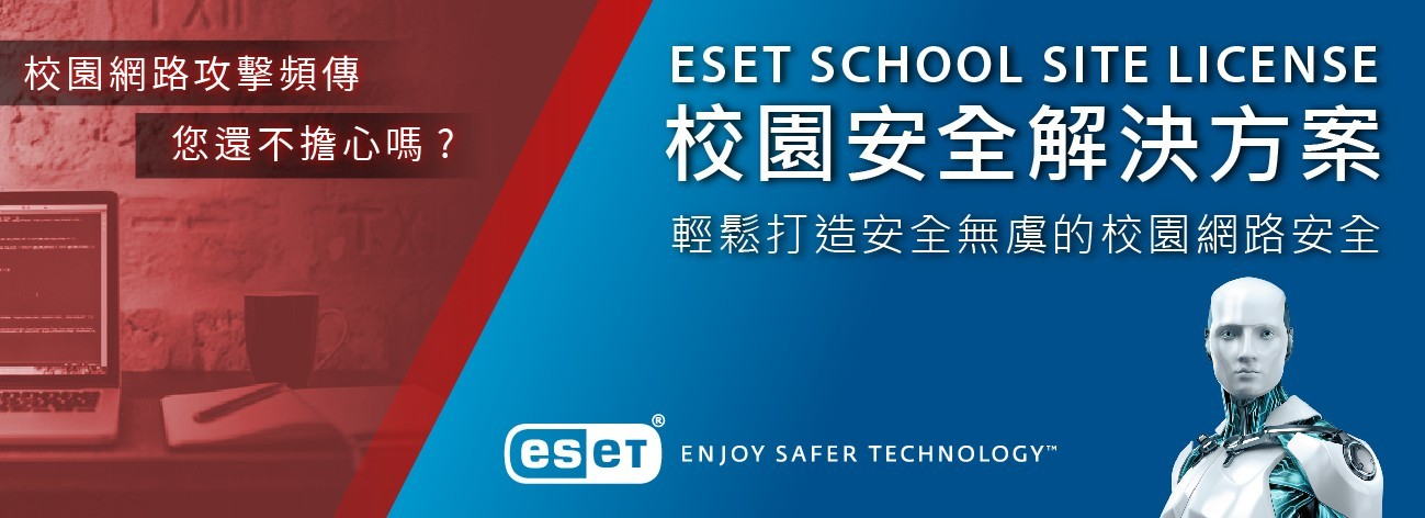 ESET校園安全解決方案協助學校打造安全無虞的網路環境