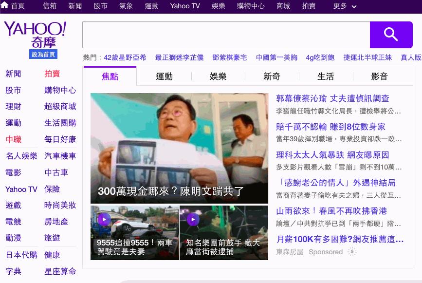 崩潰!Yahoo罕見全球大當機,網友哀嚎信箱無法登入